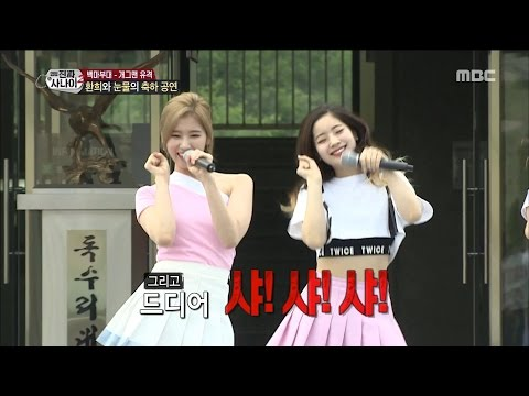 Thumbnail: [Real men] 진짜 사나이 - Devastated the appearance of twice 20160814