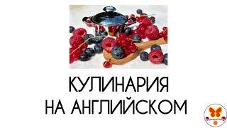 Кулинария - бесплатный видео-урок по английскому