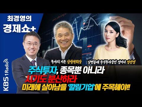 [최경영의 경제쇼 플러스] 주식투자, 종목뿐 아니라 시기도 분산하라(강방천&정선영) 210102