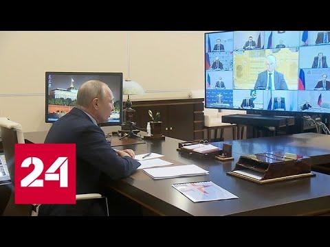 Путин: любая поспешность в отмене ограничений чревата откатом назад - Россия 24