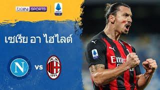 นาโปลี 1-3 เอซี มิลาน | เซเรีย อา ไฮไลต์ Serie A 20/21