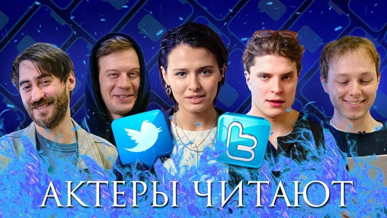 Майор Гром: Чумной Доктор | Актеры Читают Злые Твиты | Bubble Шоу