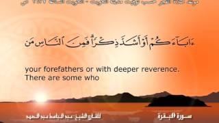 سورة البقرة - القرآن مجود - عبد الباسط عبد الصمد Quran TV