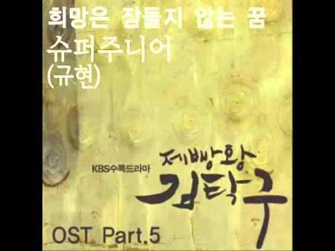 (Eng Sub) Hope Is A Dream That Doesn't Sleep - KyuHyun (King Of Baking OST) Download