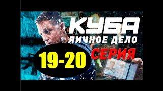 КУБА 2 СЕЗОН 19, 20СЕРИЯ (сериал, 2019) НТВ. Анонс и дата выхода