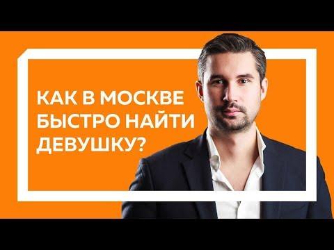 Москва поиск секса, любви, найти девушку, познакомим на