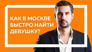 Как быстро заработать деньги в москве девушке