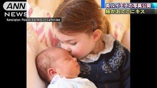 イギリスのウィリアム王子夫妻の第3子で先月23日に生まれたルイ王子の写...