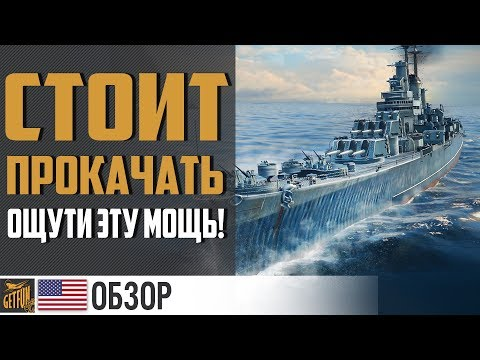 Крейсер Des Moines.  ЛЮТАЯ МОЩЬ!  [World of Warships]