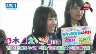 乃木坂46が楽しく英語を学ぶ『乃木坂46えいご(のぎえいご)』7月は、ゲ...