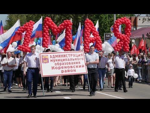 Кореновск встречает Первомай!