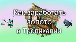 КАК ЗАРАБОТАТЬ СЕРЕБРО//АВАТАРИЯ\\\\