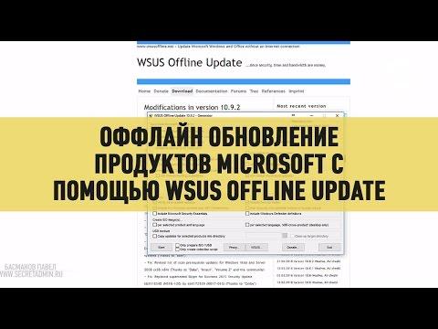 Оффлайн обновление продуктов Microsoft с помощью WSUS Offline Update
