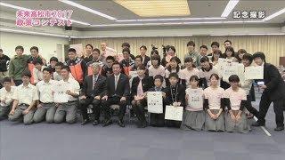 未来高松市2017政策コンテスト(3)(平成29年11月5日)