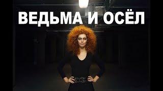 Юлия Коган - Ведьма и осел(cover КиШ клуб Юпитер СПб 2018)