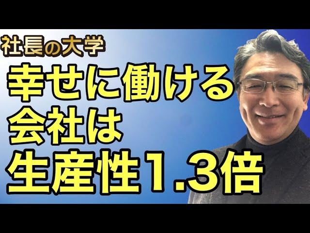 御社の社員は幸せですか?withコロナ時代の経営!(動画編)