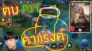 #ROV ตบ PJY` Gamer ในแรงค์เว้ยยยยยยยยยย !