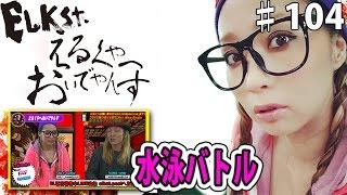 ELKst. の【えるくやへおいでやんす!】(15/3/11) お店探しも!!求人も!!...
