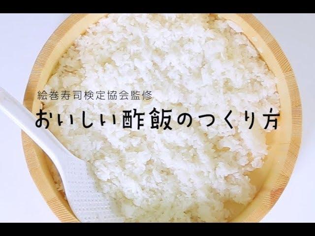 レシピ すし飯