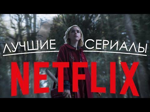 Что Посмотреть? 10 Лучших Сериалов От Netflix