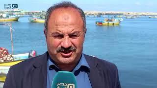 مصر العربية | نقيب الصيادين في غزة: هكذا يدمر الاحتلال ثروتنا السمكية