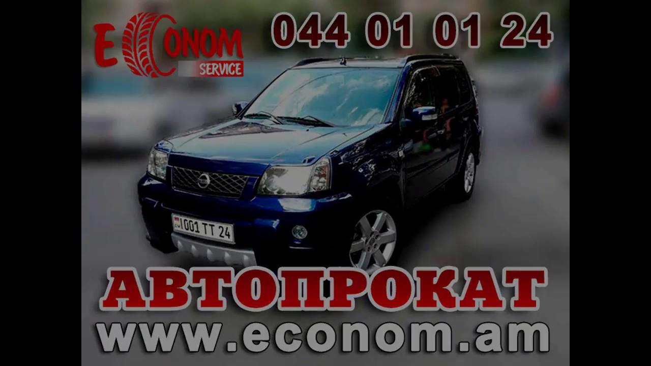 Автопрокат в Армении Эконом