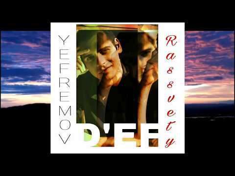 YEFREMOV  - Рассветы (Audio)