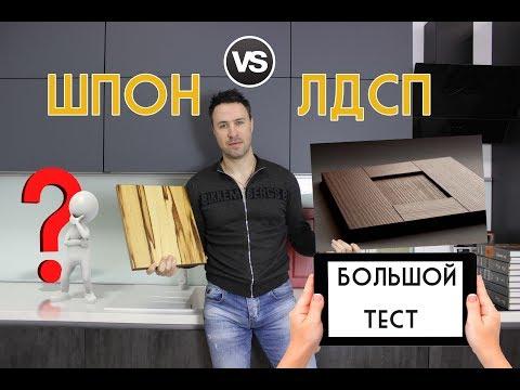 Мебельный фасад из ШПОНА против ЛДСП. Какой выбрать