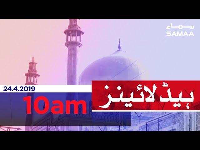 Samaa Headlines - 10AM - 24 April 2019