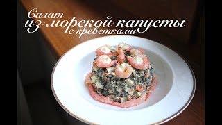 Салат из морской капусты с креветками и яйцом  МОРСКОЙ/ Готовлю с любовью