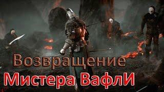 Нищий в ковенанте чемпионов в Dark souls 2 - Возвращение мистера ВафлИ - 29 серия