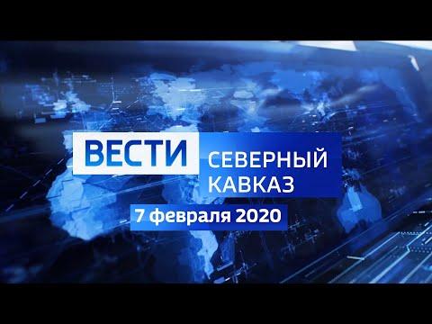 Вести - Северный Кавказ от 7.02.2020 (Россия 1 - ГТРК КЧР, 11:25)