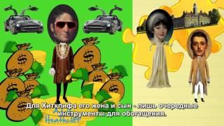 Записки Гангстера - Грозовой Перевал
