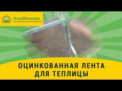 Видео Лента оцинкованная в рулонах нпмк