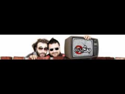 Bath Bayakha   Beddi Anees   بث بياخة   بدي أنيس   YouTube
