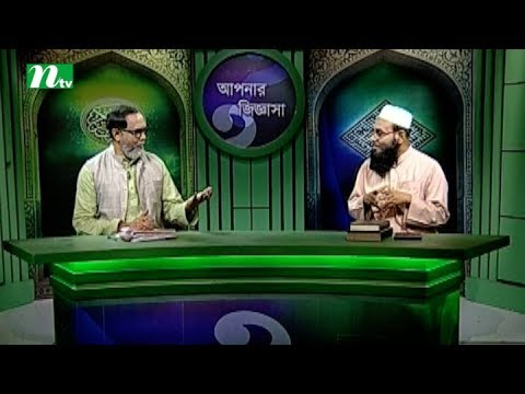 Apnar Jiggasa | Episode 2003 | Islamic Talk Show   Religious Problems and Solutions