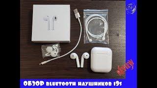 Bluetooth-навушники i9S це AirPods від Китаю? Огляд, тест і порівняння