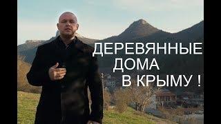 Строительство Крым – строительство деревянных домов в Крыму и Севастополе