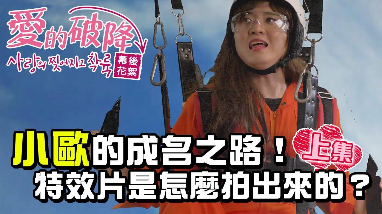 【LiFe】小歐的成名之路!特效片是怎麼拍出來的?|《愛的破降落傘》幕後花絮(上集)