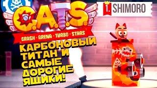 КАРБОНОВЫЙ ТИТАН СНАЙПЕР И ОТКРЫТИЕ ЧИТЕРСКИХ ЯЩИКОВ В CATS #4