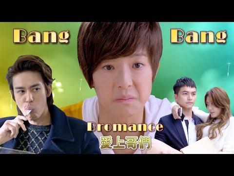 愛上哥們 Bang Bang - Bromance MV 搞笑場面 Funny Scenes (EP1-15)