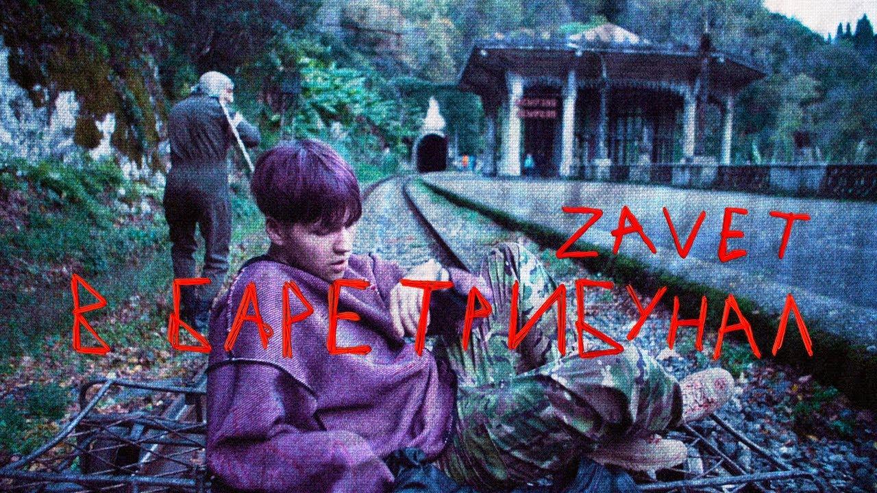 zavet - в баре трибунал (премьера клипа, 2020)