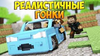 Реалистичные гонки в Minecraft