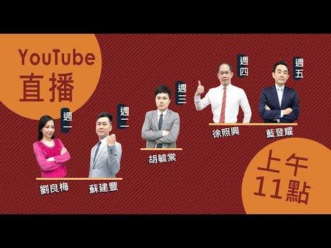2018/01/10 胡毓棠 類股輪動快速 操作策略 - YouTube