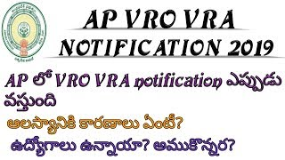 ap vro vro notification 2019|vro vra notification 2019 in ap|ap vro notification 2019