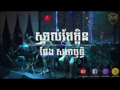 ស្គាល់តែក្លិន| Skol tae khlen | Cover by Phaeng Sophearith | Zear Pub Band