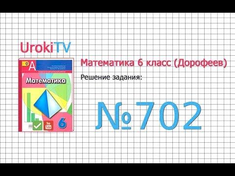 Задание №702 - ГДЗ по математике 6 класс (Дорофеев Г.В., Шарыгин И.Ф.)