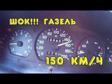 150 км ч 5500 оБ Газель Дизель ТУРБО НЕКСТ
