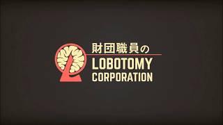 #1 財団職員のLobotomy Corporation【ゆっくり実況】