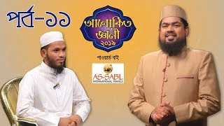 - Alokito Geani 2019 Episode-11 Saiful Islam Solaiman Sadi